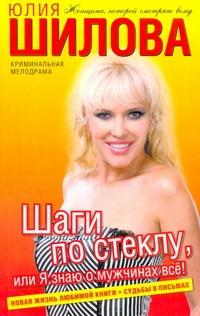 Юлия Шилова - Шаги по стеклу, или Я знаю о мужчинах все! обложка книги