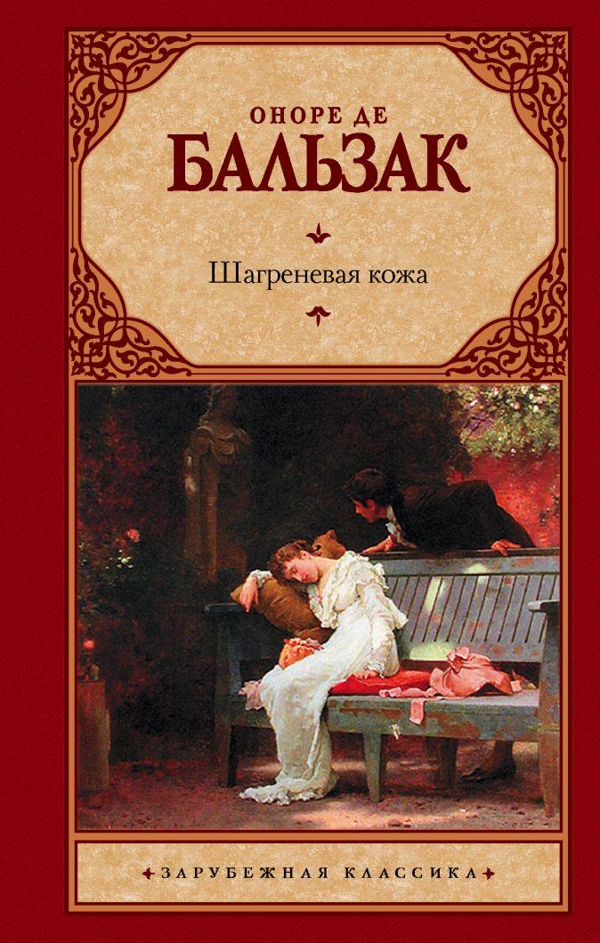 О. Д. Бальзак - Шагреневая кожа обложка книги