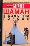 Богачев Ф. - Шаман в большом городе, или Книга о приготовлении быстрорастворимой магии' обложка книги