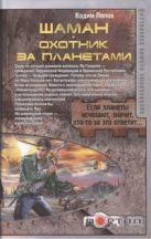 Попов Вадим - Шаман. Охотник за планетами' обложка книги