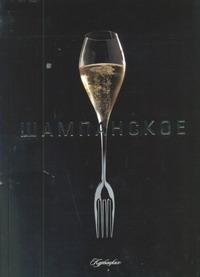 Шампанское (футляр)