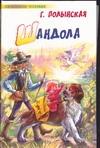 Полынская Г. - Шандола' обложка книги