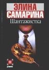 Самарина Э.Э. - Шантажистка' обложка книги