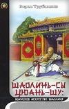 Трубников Б.Г. - Шаолинь-сы цюань-шу: воинское искусство Шаолиня' обложка книги