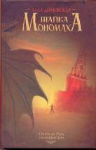 Дымовская А. - Шапка Мономаха' обложка книги