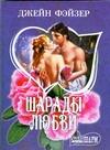 Фэйзер Д. - Шарады любви' обложка книги