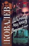 Ковалев Анатолий - Шаровая молния. Внезапный удар' обложка книги