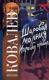 Ковалев Анатолий - Шаровая молния. Игра без правил' обложка книги