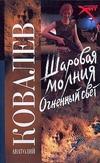 Ковалев Анатолий - Шаровая молния. Огненный свет' обложка книги
