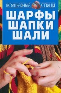 Сынкова К.В. - Шарфы, шапки, шали обложка книги