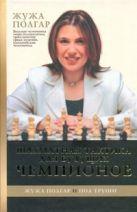 Полгар Ж. - Шахматная тактика для будущих чемпионов' обложка книги