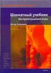 Шахматный учебник беспроигрышной игры от book24.ru