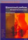 Сейраван Яссер - Шахматный учебник беспроигрышной игры' обложка книги