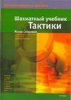 Сейраван Яссер - Шахматный учебник тактики' обложка книги