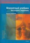 Сейраван Яссер - Шахматный учебник. Как играть эндшпиль' обложка книги