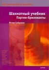Сейраван Яссер - Шахматный учебник. Партии - бриллианты обложка книги