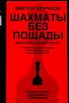 Корчной В.Л. - Шахматы без пощады' обложка книги