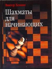 Шахматы для начинающих Хенкин В.Л.