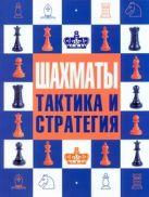 Ноттингем Тед - Шахматы: тактика и стратегия' обложка книги