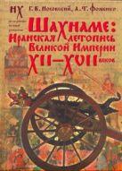 Шахнаме: иранская летопись Великой Империи XII-XVII веков