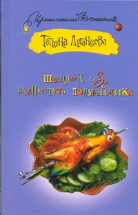 Шашлык из волнистого попугайчика Луганцева Т.И.