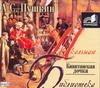 Пушкин А.С. -  Капитанская дочка (на CD диске) обложка книги