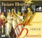 Шекспир В. - Сонеты (на CD диске)' обложка книги