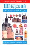 Грейвс П. - Шведский за три месяца' обложка книги