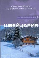 Мэйкок Кендэлл - Швейцария' обложка книги