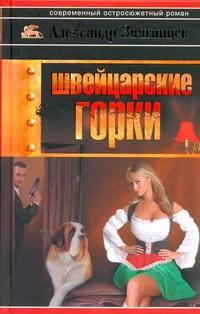 Звягинцев А.Г. - Швейцарские горки обложка книги