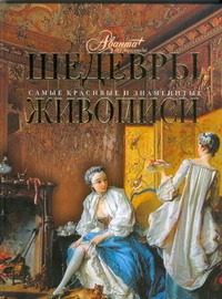 Шедевры живописи Каширина Т.