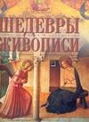 Каширина Т. - Шедевры живописи' обложка книги