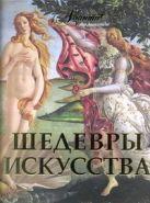 Шинкарук М. - Шедевры искусства' обложка книги