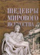 Сахнюк О. - Шедевры мирового искусства' обложка книги