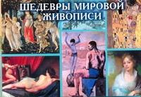 Шедевры мировой живописи