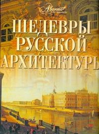 Шедевры русской архитектуры - фото 1