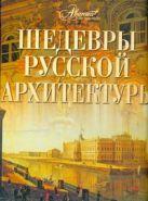 Сахнюк О. - Шедевры русской архитектуры' обложка книги
