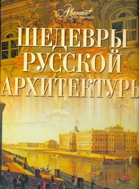Шедевры русской архитектуры Сахнюк О.
