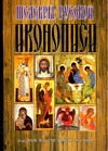 Адамчик М. В. - Шедевры русской иконописи обложка книги