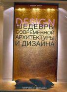 Фишер Иоахим - Шедевры современной архитектуры и дизайна' обложка книги