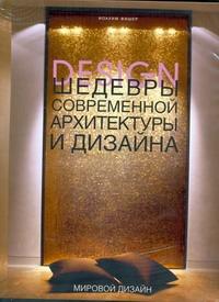 Шедевры современной архитектуры и дизайна Фишер Иоахим