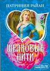 Райан П. - Шелковые нити' обложка книги