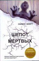 Бекетт С. - Шепот мертвых' обложка книги