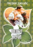 Джойс Л. - Шепот ночи' обложка книги
