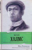 Реннисон Ник - Шерлок Холмс' обложка книги