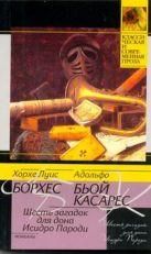 Борхес Х.Л. - Шесть загадок для дона Исидро Пароди' обложка книги