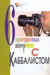 Палатник М. - Шесть пристрастных интервью с каббалистом Михаэлем Лайтманом' обложка книги