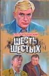 Ильвовский Сергей - Шесть шестых' обложка книги