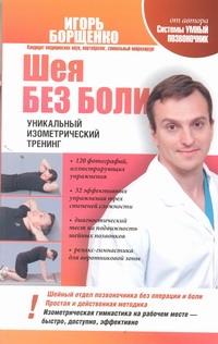 Шея без боли Борщенко И.А.