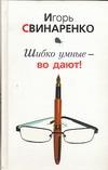 Свинаренко Игорь - Шибко умные - во дают!' обложка книги